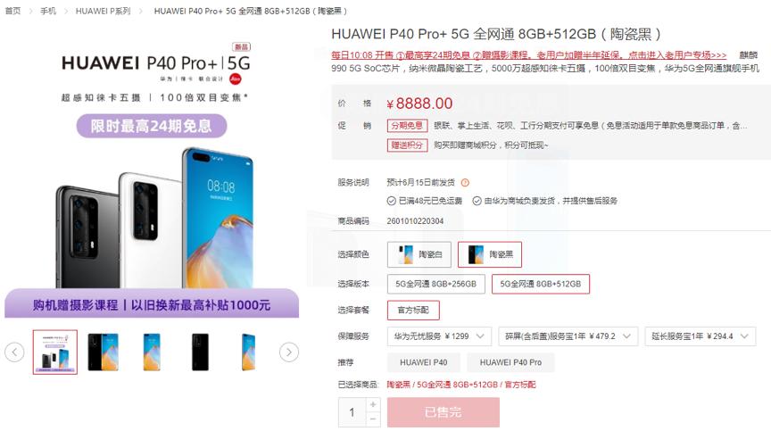 华为5G手机P40 Pro+热销 近10万人预约抢购