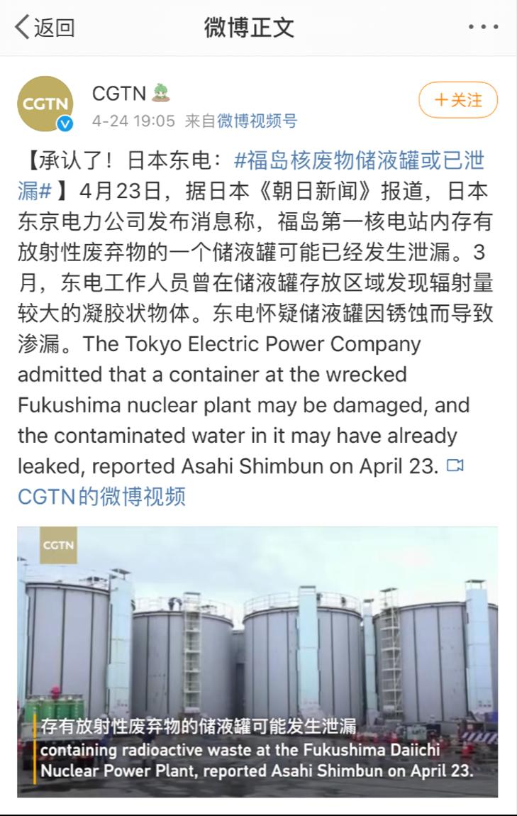 承认了,日本东电:福岛核废物储液罐或已泄漏!下周解禁名单出炉,热门疫苗概念股超200亿元市值将解禁(附股)