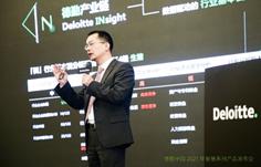 德勤中国2021年智慧系列产品在京发布 深度对话金融科技创新